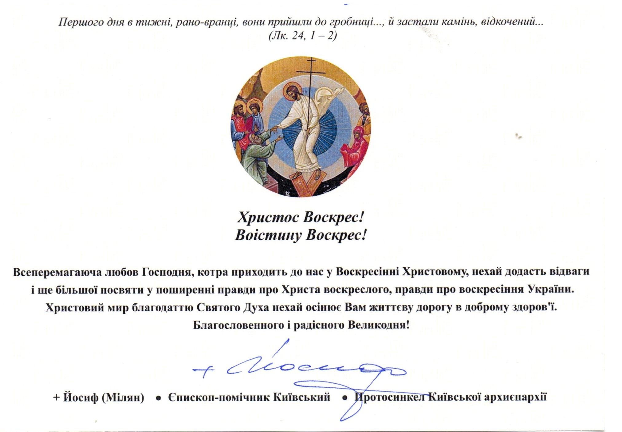 Великоднє вітання владики Йосифа