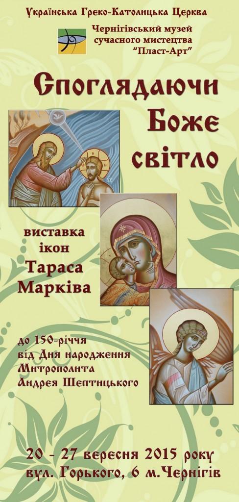 Чернігів УГКЦ Запрошення-2-1020x2142