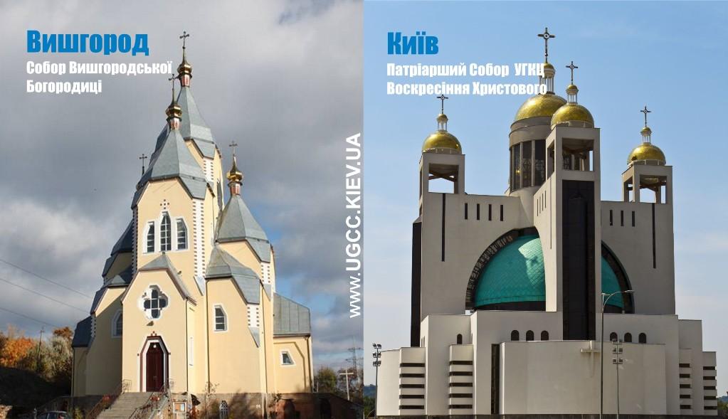 DOORS_of_Mercy_UGCC_Kyiv