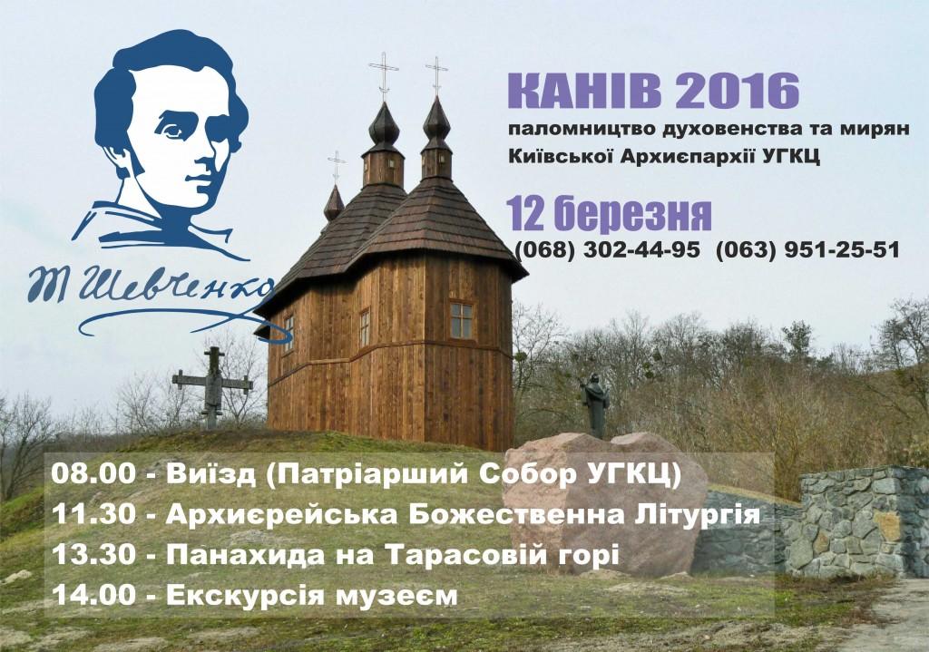 KANIV-2016 (4)