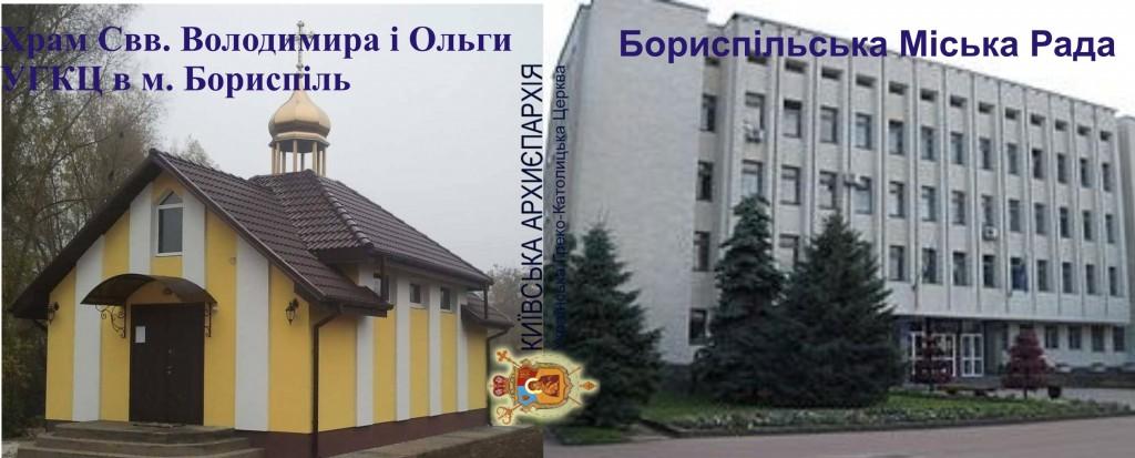 Бориспіль християни
