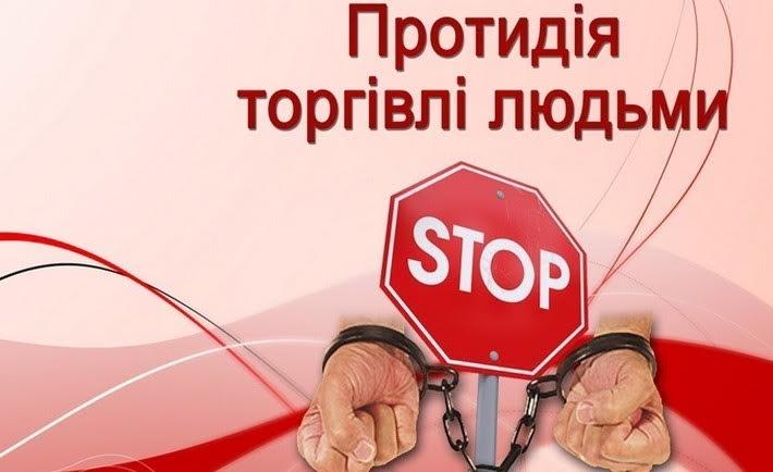 протидія торгівлі людьми
