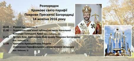 patriarh-uhkts-vinnytsya