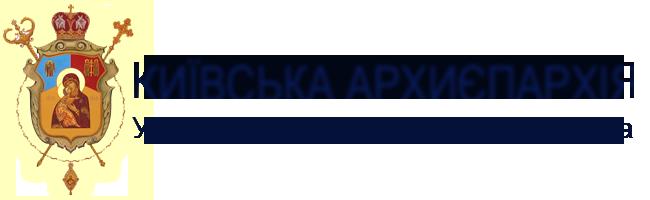 Київська Архиєпархія УГКЦ