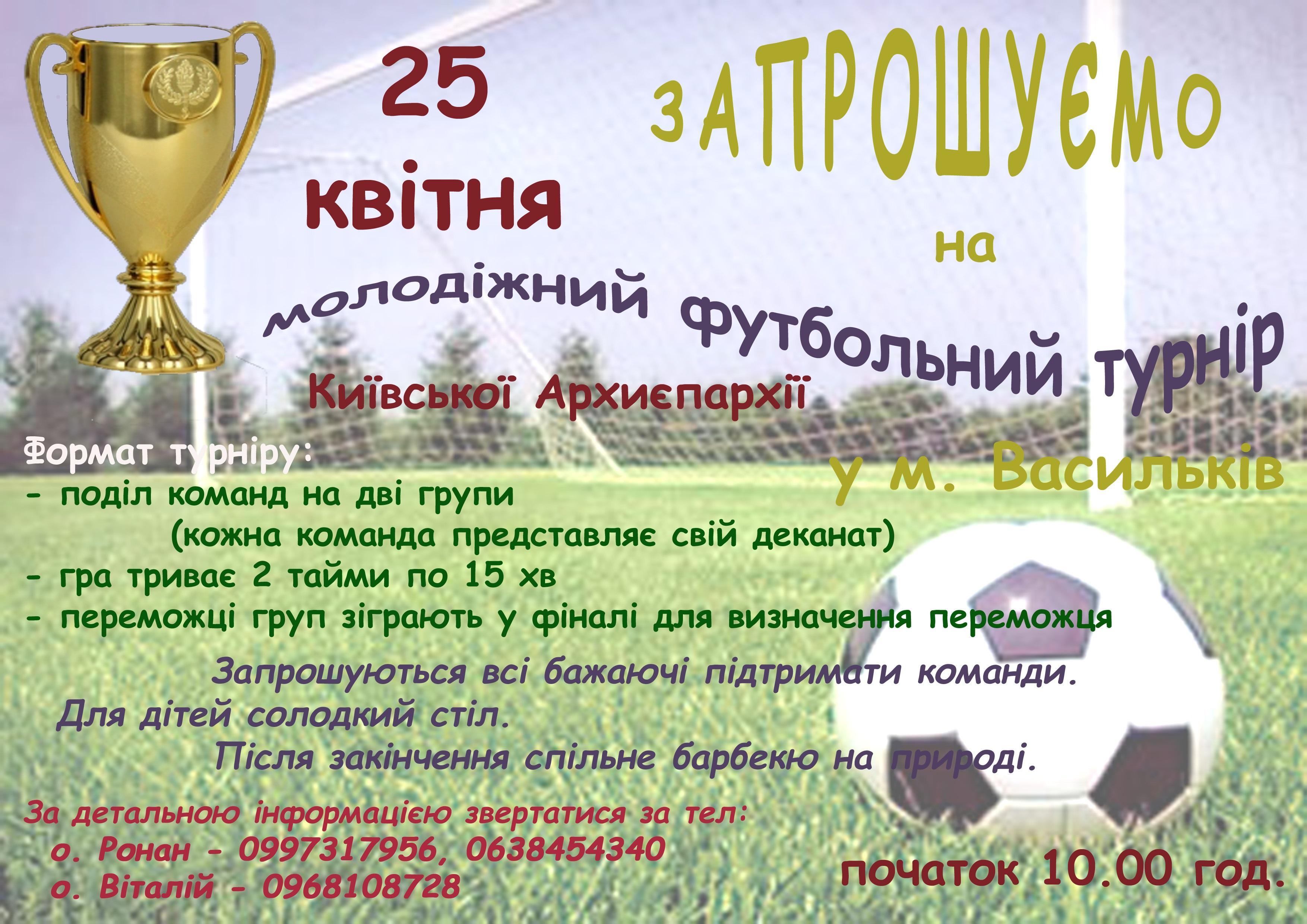 Футбольний турнір сайт