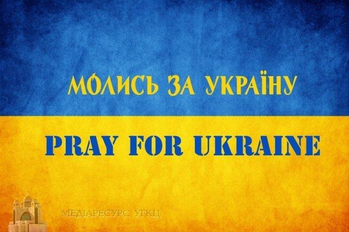 molytva_za_ukrainu16