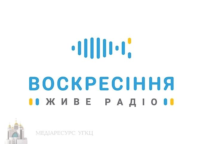 logo_voskresinnia