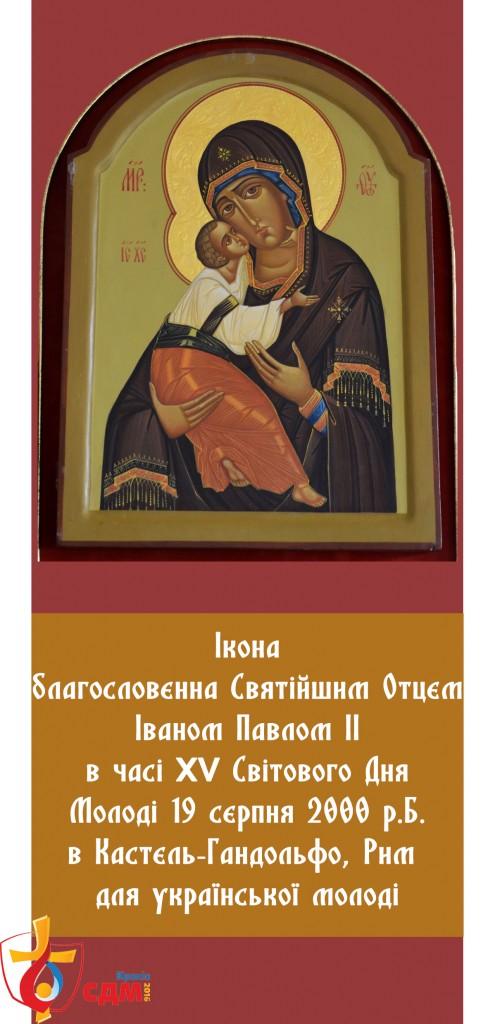 Ікона благословенна папою