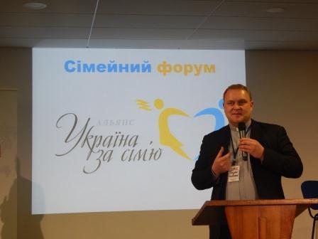 Сімейний форум УГКЦ
