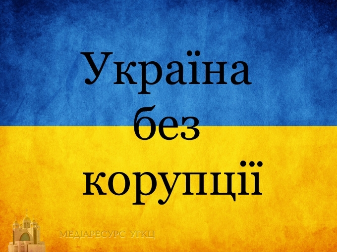 bez_koruptsii