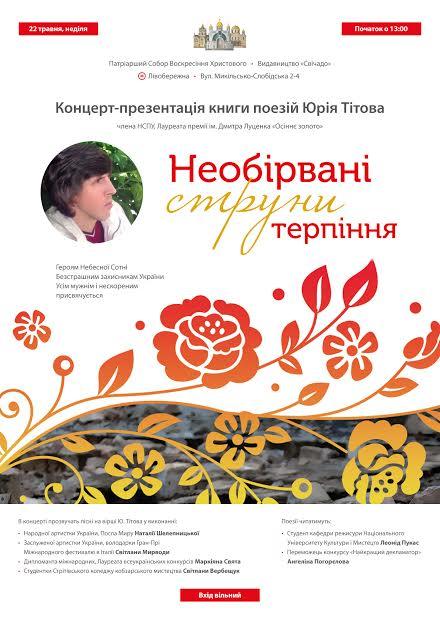 Юрій Тітов концерт