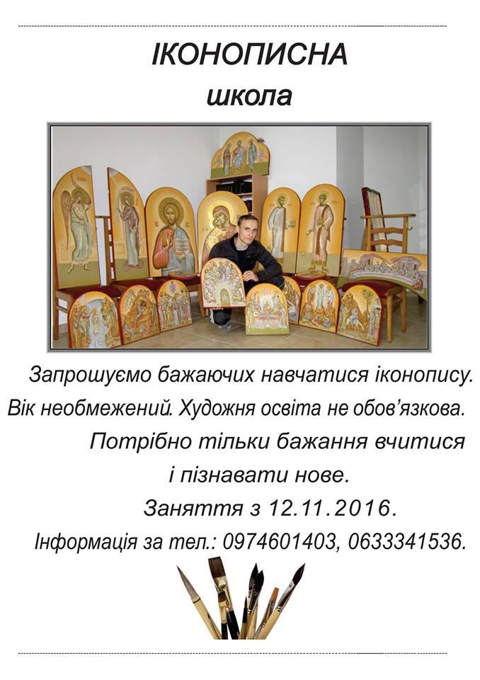 ikonopysna-shkola-chernihiv