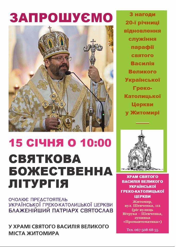 Блаженніший Святослав Житомир УГКЦ