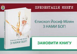 Придбати книгу З нами Бог! Єпископ Йосиф Мілян