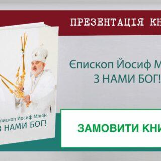 З нами Бог! Єпископ Йосиф Мілян